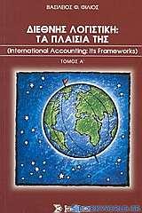 Διεθνής λογιστική