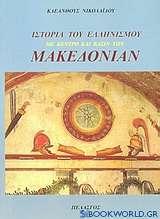 Ιστορία του Ελληνισμού με κέντρο και βάσιν την Μακεδονίαν