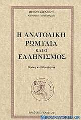 Η ανατολική Ρωμυλία και ο ελληνισμός