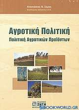 Αγροτική πολιτική