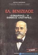 Ελ. Βενιζέλος