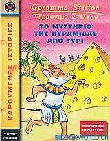 Το μυστήριο της πυραμίδας από τυρί