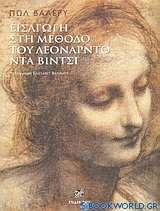 Εισαγωγή στη μέθοδο του Λεονάρντο ντα Βίντσι