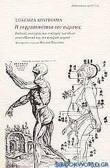 Η εκφραστικότητα του σώματος