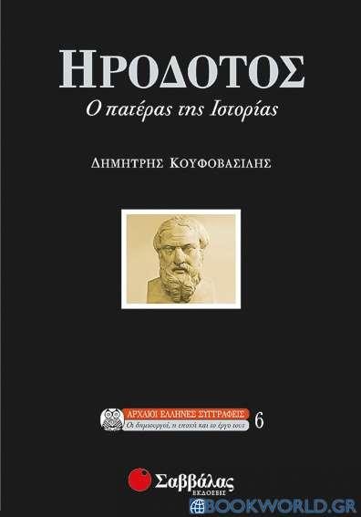 Ηρόδοτος, ο πατέρας της ιστορίας