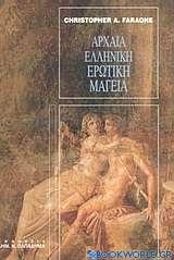 Αρχαία ελληνική ερωτική μαγεία