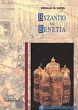 Βυζάντιο και Βενετία
