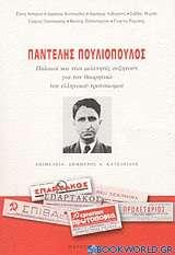 Παντελής Πουλιόπουλος