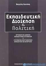 Εκπαιδευτική διοίκηση και πολιτική