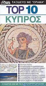 Top 10: Κύπρος
