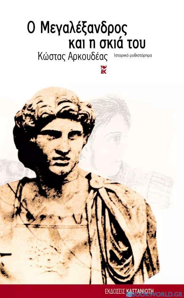 Ο Μεγαλέξανδρος και η σκιά του