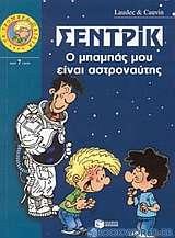 Σεντρίκ, ο μπαμπάς μου είναι αστροναύτης