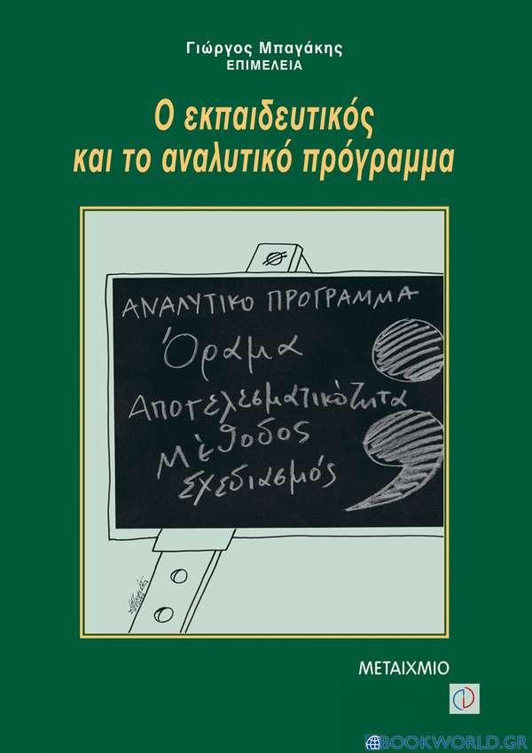Ο εκπαιδευτικός και το αναλυτικό πρόγραμμα