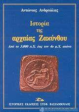 Ιστορία της αρχαίας Ζακύνθου