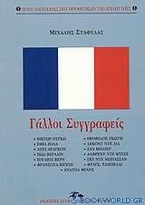 Γάλλοι συγγραφείς