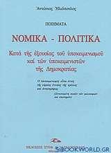 Ποιήματα νομικά - πολιτικά κατά της εξουσίας του υποκειμενισμού και των υποκειμενιστών της δημοκρατίας