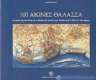 100 αιώνες θάλασσα