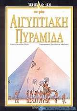 Περιπλάνηση σε μία αιγυπτιακή πυραμίδα