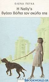 Η Nelly's βγάζει βόλτα τον σκύλο της