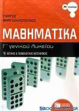 Μαθηματικά Γ΄ γενικού λυκείου