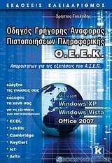 Οδηγός γρήγορης αναφοράς πιστοποιήσεων πληροφορικής Ο.Ε.Ε.Κ.