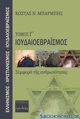 Ιουδαιοεβραϊσμός