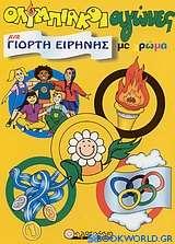 Ολυμπιακοί αγώνες μια γιορτή ειρήνης με χρώμα