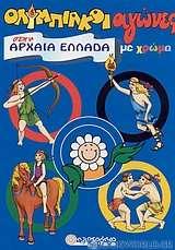 Ολυμπιακοί αγώνες στην αρχαία Ελλάδα με χρώμα