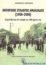 Εμπορικός σύλλογος Αμαλιάδος 1908 - 2008