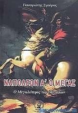 Ναπολέων Α΄ ο Μέγας