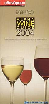 Alpha Wine Guide 2004