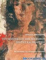 Του ποιητή και της ζωγράφου έρωτας και πολιτεία