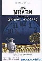Ώρα μηδέν για τους έλληνες αγρότες