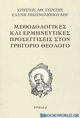 Μεθοδολογικές και ερμηνευτικές προσεγγίσεις στον Γρηγόριο Θεολόγο