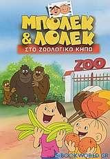 Μπόλεκ και Λόλεκ, στο ζωολογικό κήπο