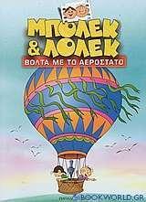 Μπόλεκ και Λόλεκ, βόλτα με το αερόστατο