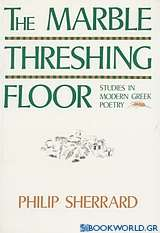 The Marble Threshing Floor