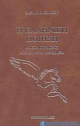Η ελληνική ποίηση