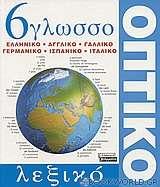 6γλωσσο οπτικό λεξικό