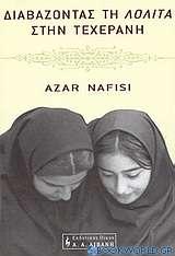 Διαβάζοντας τη Λολίτα στην Τεχεράνη