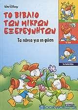 Το βιβλίο των μικρών εξερευνητών