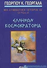 Ελλήνων κοσμοκρατορία