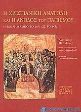 Η χριστιανική Ανατολή και η άνοδος του παπισμού