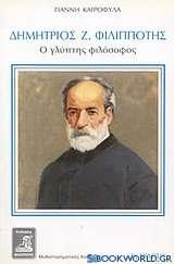 Δημήτριος Ζ. Φιλιππότης