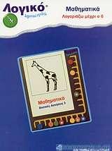 Μαθηματικά: Βασικές ασκήσεις 3