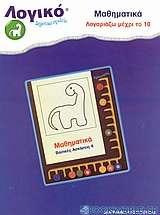 Μαθηματικά: Βασικές ασκήσεις 4
