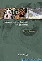 Επίτομη ιστορία της κωμωδίας στην αρχαιότητα