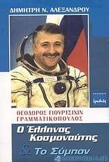 Θεόδωρος Γιουρτσίχιν - Γραμματικόπουλος