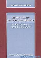 Εισαγωγή στην ελληνική πατρολογία
