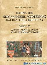 Ιστορία της νεοελληνικής λογοτεχνίας και πολιτικής κοινωνίας